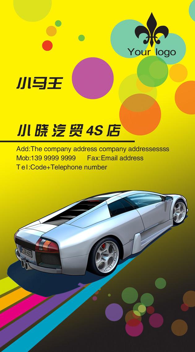 4S汽车名片