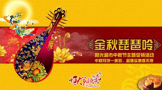 Autumn pipa Yin Mid Autumn Festival