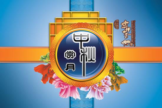 中秋节所需点数: 0 点 关键词: 吉祥如意中秋赏月psd,古典圆环图案