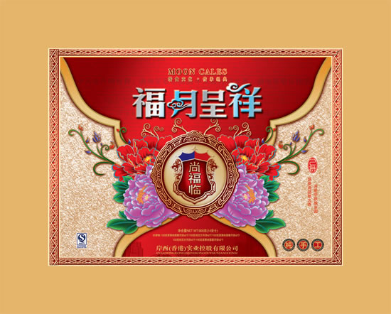 Ching Cheung Fu months mooncake