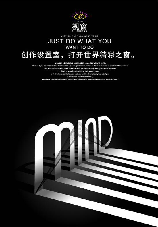 黑白相间艺术家创意设计室海报户外平面图片