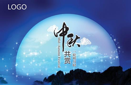 Sharing the Mid Autumn Festival Moon