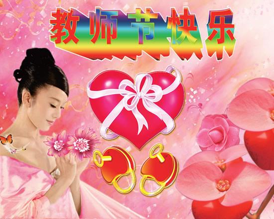 《原创》2013年教师节圈子祝福信息! - 夏雪 - 大家好!欢迎您走进夏雪的情感音画空间