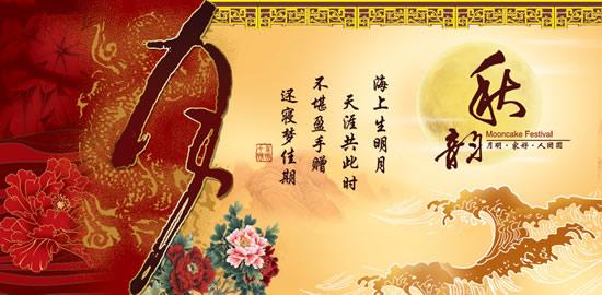 中秋节所需点数: 0 点 关键词: 月明家好人团圆psd,波浪,中秋古诗