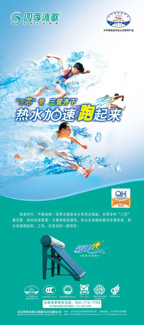 四季沐歌太阳能热_素材中国sccnn.com