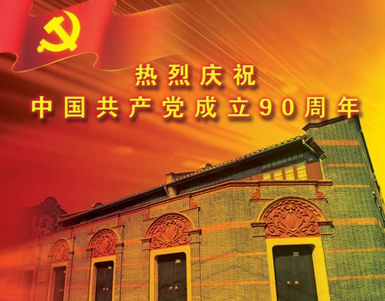 七一建党90周年