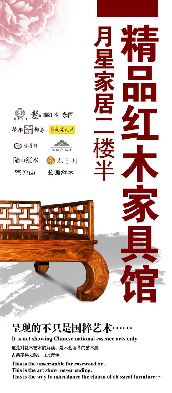 红木家具海报_素材中国sccnn.com