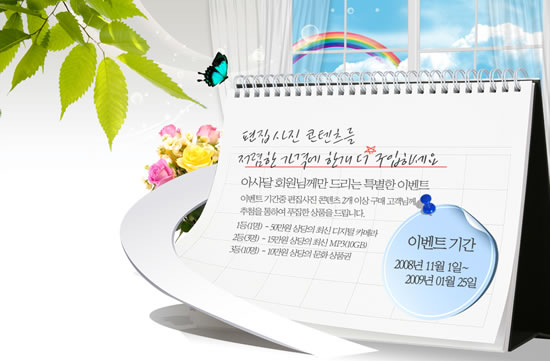 雅致台历风格海报_素材中国sccnn.com图片