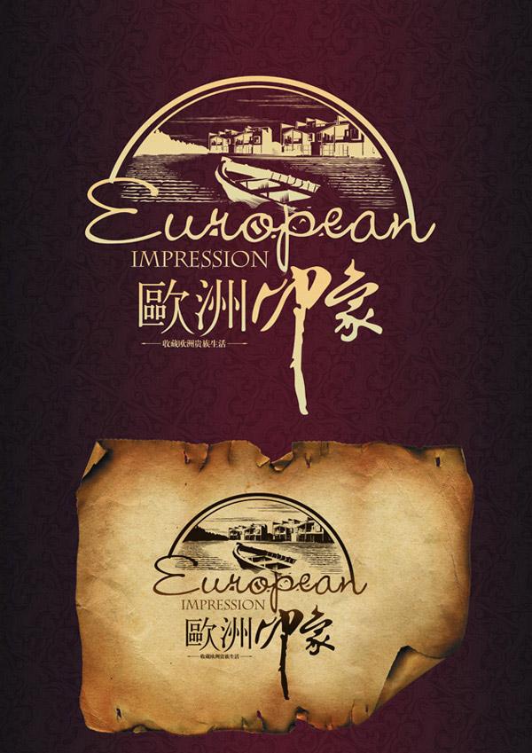 欧洲印象海报