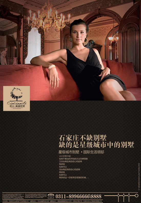 0 点 关键词: 星级城市别墅地产广告psd,高贵美女,欧式豪宅,璀璨吊灯