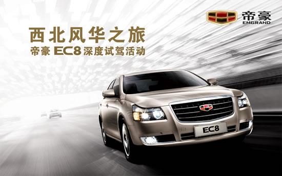 帝豪EC8汽车广告高清图片
