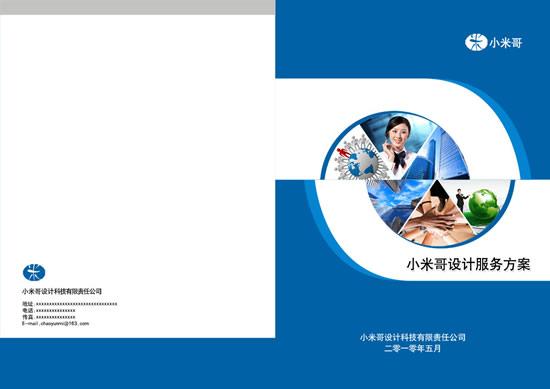 Book Cover Design Corel Draw ~ 服务方案画册 素材中国sccnn