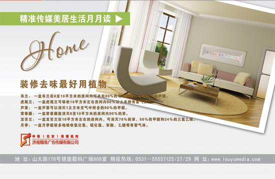 海报psd,企业宣传,公司宣传,传媒广告企业宣传,时尚家居设计图片素材