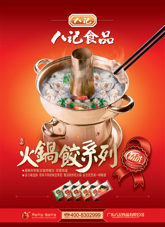 chinese food banner design - photo #30