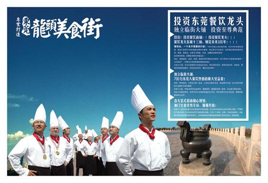 美食街美食海报凤岭商铺二中附近南宁图片