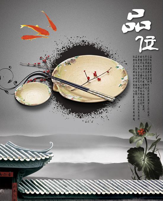 品位生活中国风psd,古典元素,传统设计,中国传统,锦鲤,古代盘子,筷