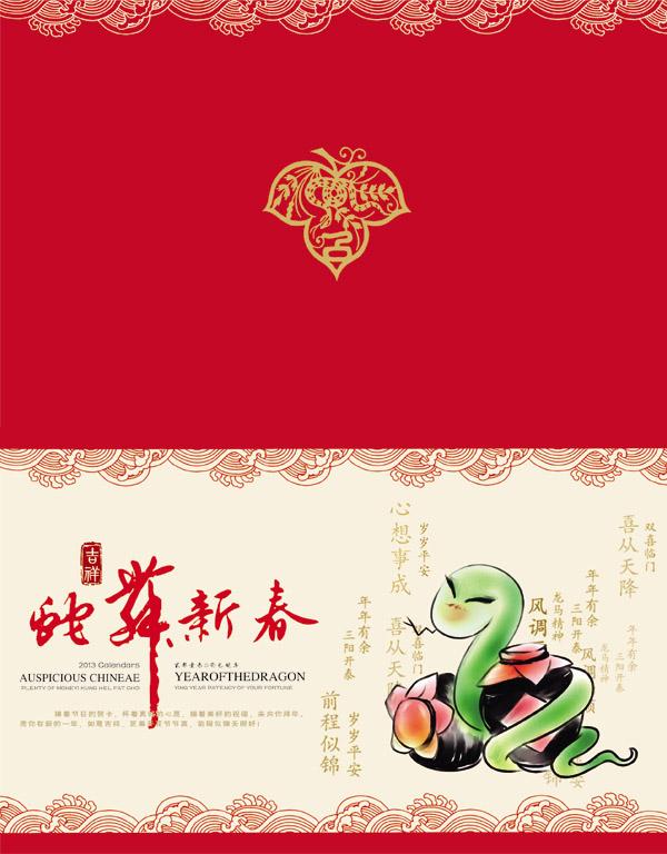 2013年新年贺卡贺卡_卡通蛇新年贺卡_素材中国sccnn.com