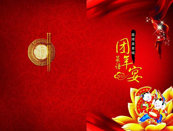 素材分类: 菜谱设计所需点数: 0 点 关键词: 春节团年宴菜谱封面