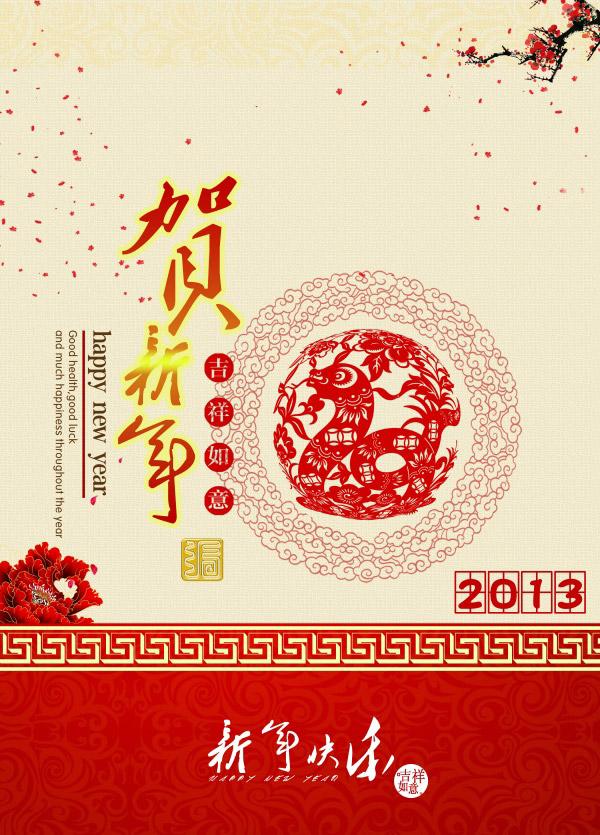 素材分类: 春节所需点数: 0 点 关键词: 2013贺新年psd挂历封面设计