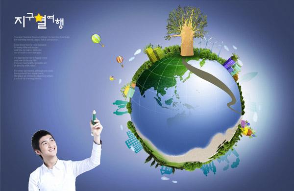 地球环保节能主题