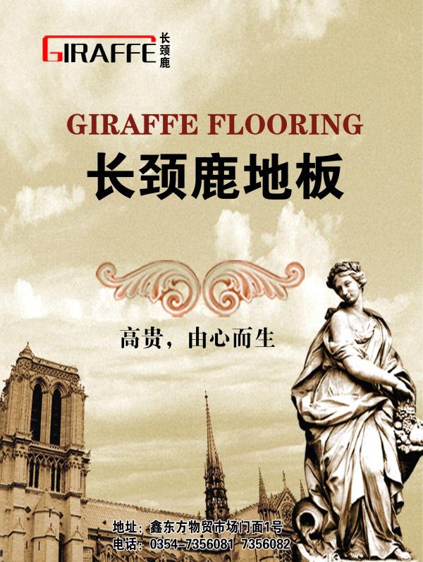Giraffe floor poster