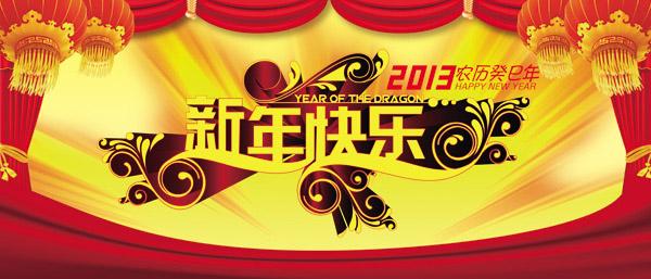 新年快乐艺术字_海报背景图