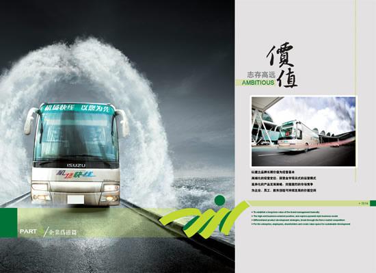 素材分类: 画册设计所需点数: 0 点 关键词: 交通运输企业价值观画册