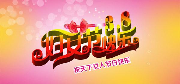 妇女节快乐艺术字