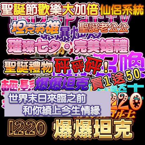 可爱字体样式psd_素材中国sccnn.com