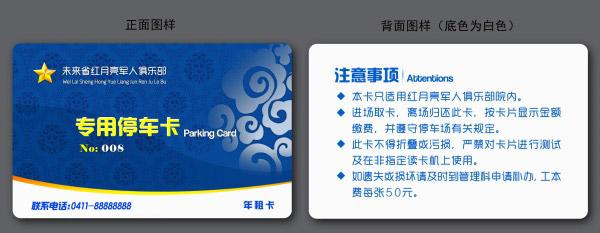 Parking card