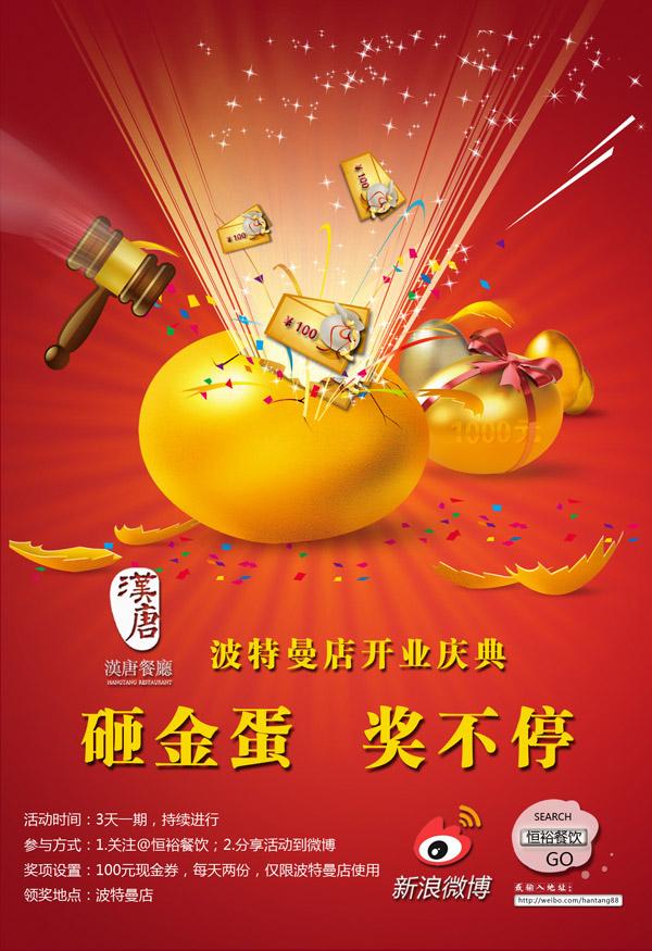 砸金蛋广告词_砸金蛋海报_素材中国sccnn.com