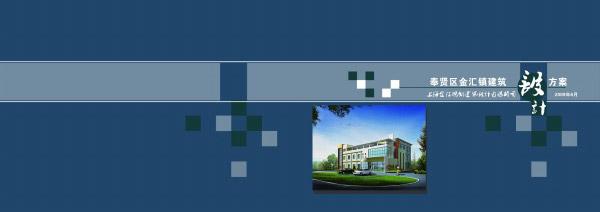 建筑设计方案封面