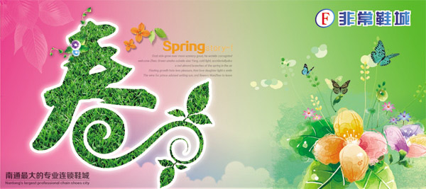 春天宣传海报手绘