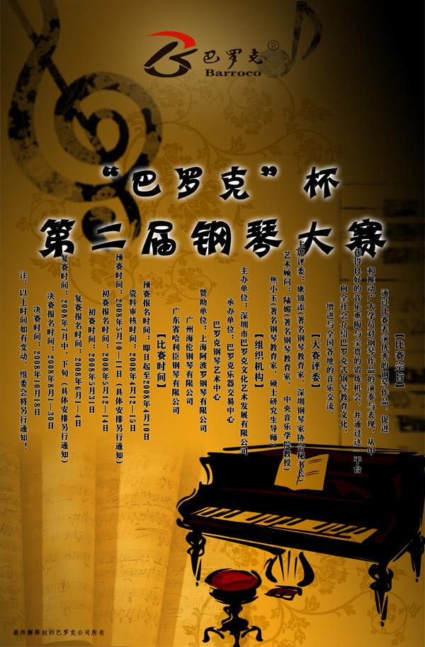 星海杯少儿钢琴大赛展示