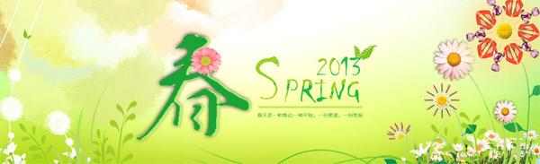 淘宝,天猫,春季,春天,spring,绿色,雏菊,高根鞋,万花筒,小花朵,花草