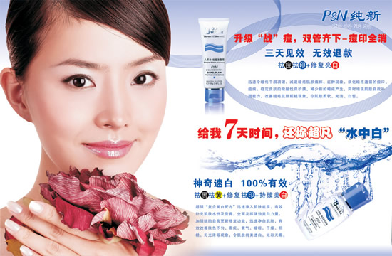 Acne on Bai Jie face cream