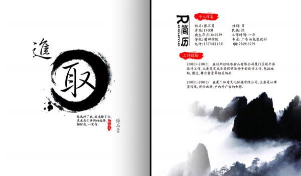 个人简历_展板模板 - 素材中国_素材cnn图片