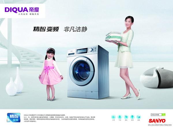 帝度洗衣机_其它 - 素材中国