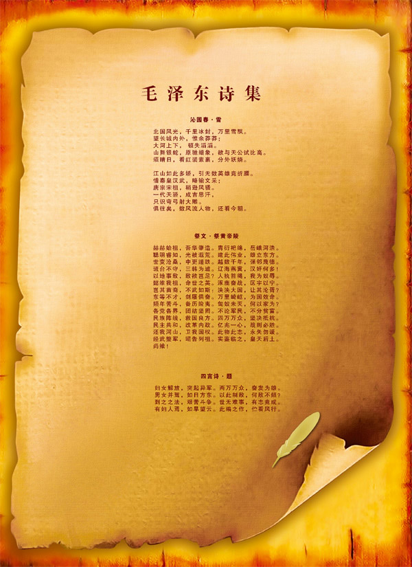 Mao Ze-Dong's poems