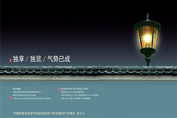 点 关键词: 古典路灯地产广告psd素材下载,欧式古典花纹,围墙上,路灯
