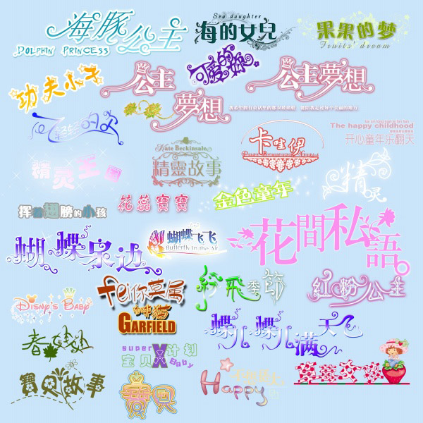 0 点 关键词: 写真艺术字psd设计素材,字体设计,艺术字,可爱字体