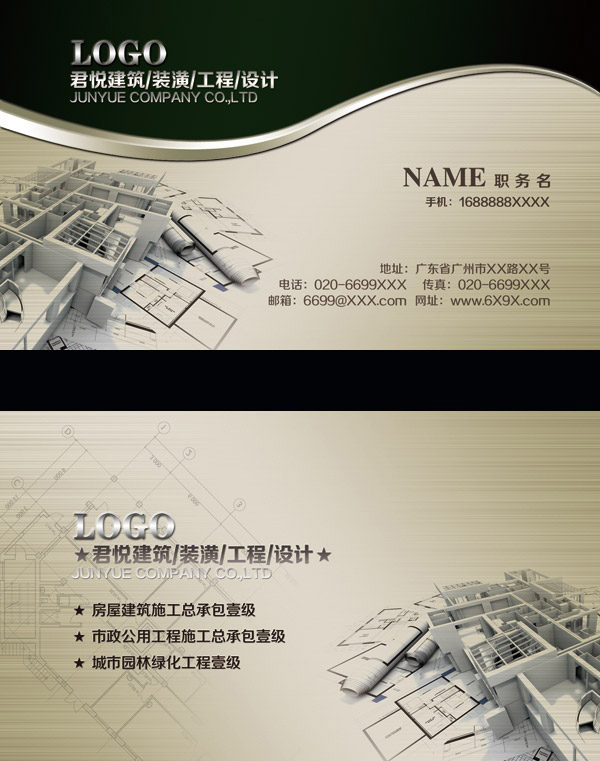 Decorating architectural business card