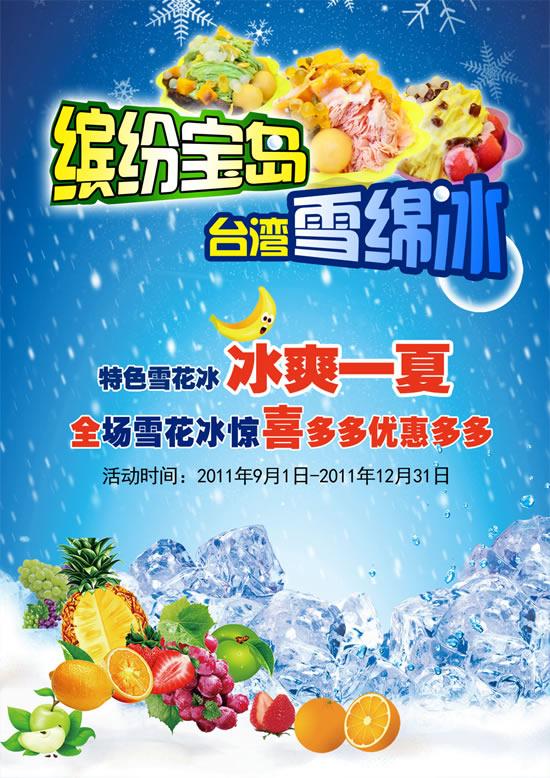 Taiwan Taiwan ice cream