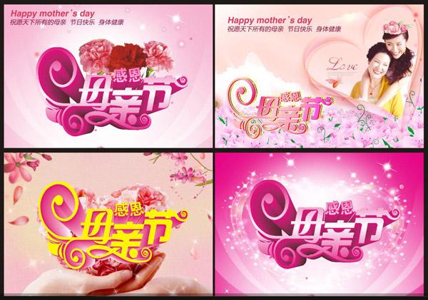 感恩母亲节艺术字_素材中国sccnn.com