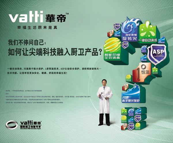 华帝厨卫广告_素材中国sccnn.com