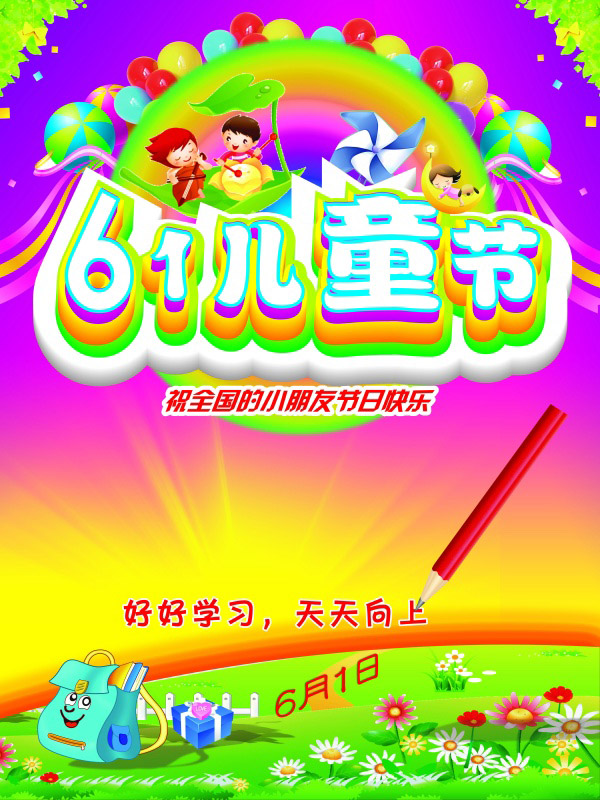 61 children's Day poster