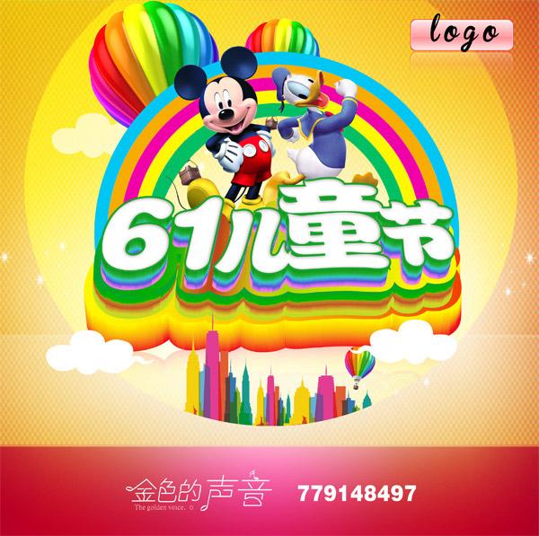 61儿童节宣传单