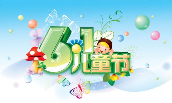 卡通儿童节_儿童节 - 素材中国_素材CNN