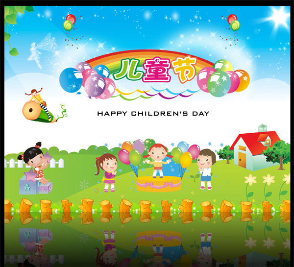 Children's day play poster