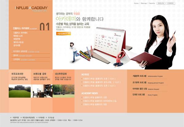 界面设计,ui设计,网页版式,版式设计,网页布局,韩国模板,公司网站